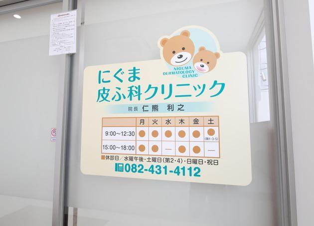 にぐま皮ふ科クリニック 寺家駅 4の写真