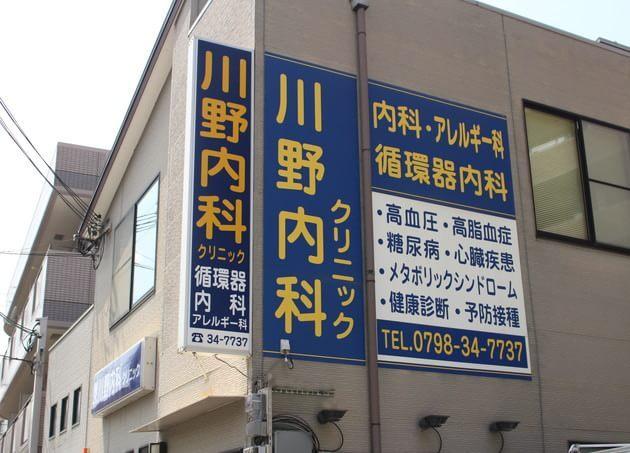 川野内科クリニック 西宮駅(阪神) 6の写真