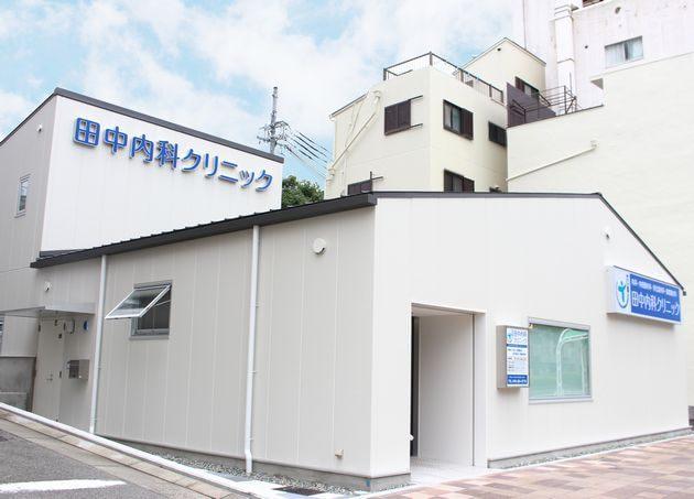 田中内科クリニック