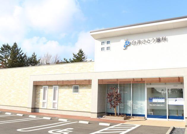 白井さとう眼科 西白井駅 6の写真
