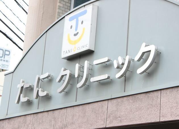 たにクリニック 海田市駅 4の写真