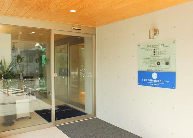 しおや内科・内視鏡クリニック 平成駅 2の写真