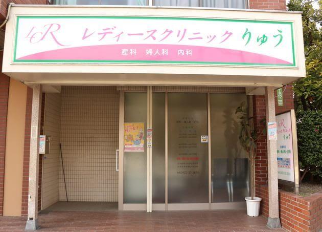 レディースクリニックりゅう 武蔵境駅 5の写真