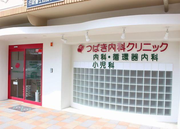 つばき内科クリニック 吹田駅(JR) 4の写真