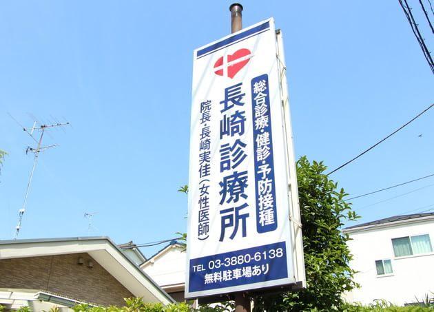 長崎診療所 西新井駅 6の写真
