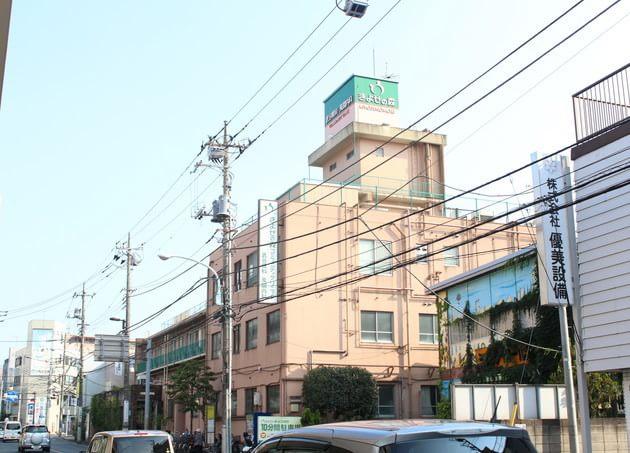 武谷ピニロピ記念きよせの森総合病院