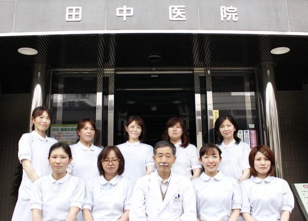 医療法人社団懿徳会 田中医院