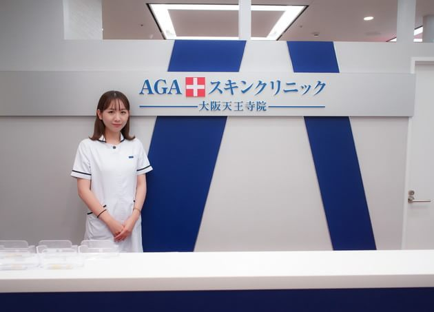 AGAスキンクリニック 大阪天王寺院