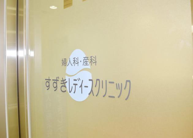 すずきレディースクリニック 西宮駅(阪神) 4の写真