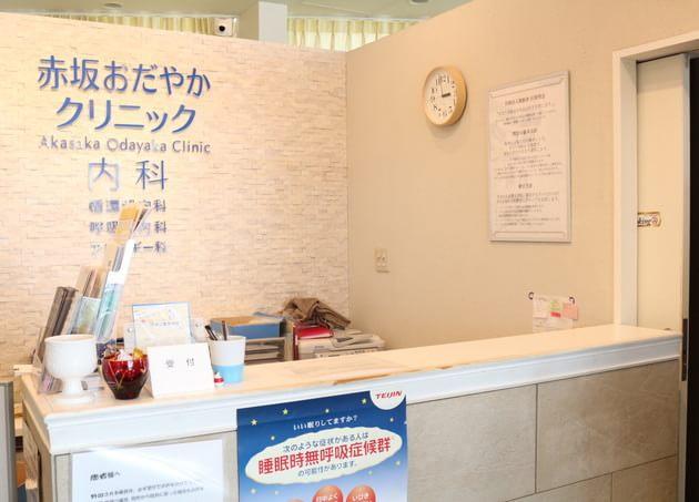 赤坂おだやかクリニック 赤坂駅(東京都) 3の写真
