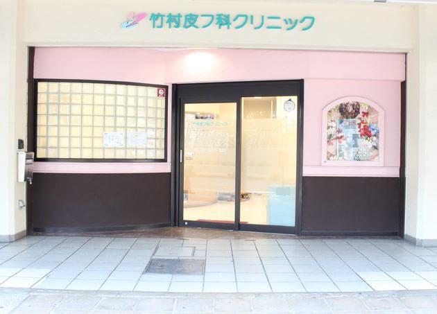 竹村皮フ科クリニック 平野駅(JR) 6の写真
