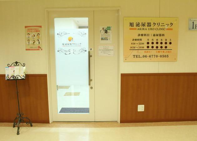 旭泌尿器クリニック 大阪上本町駅 1の写真