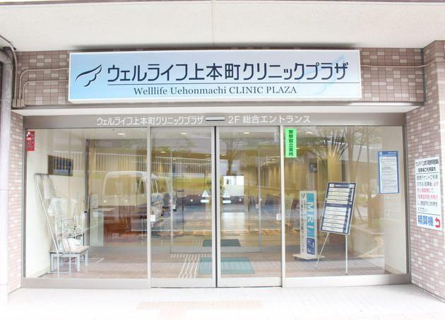 旭泌尿器クリニック 大阪上本町駅 6の写真