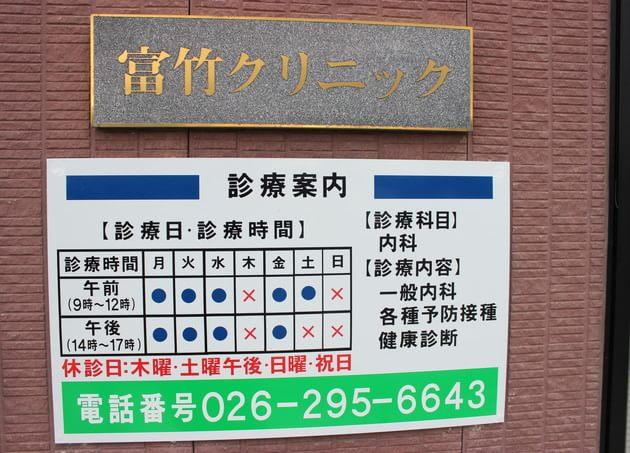 富竹クリニック