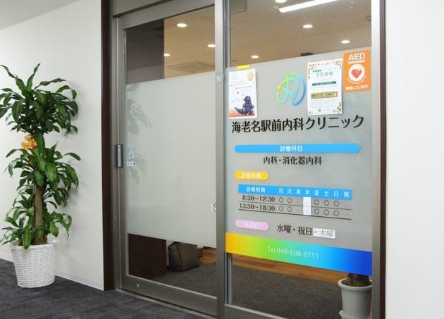 海老名駅前内科クリニック