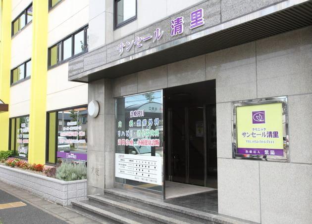 クリニックサンセール清里 比良駅(愛知県) 4の写真