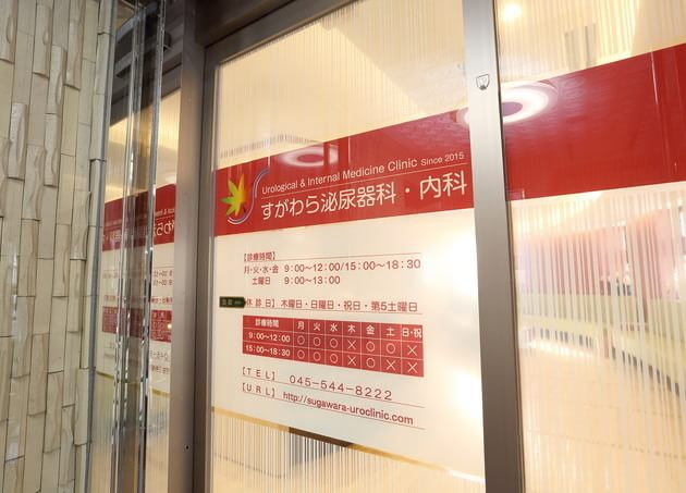 すがわら泌尿器科・内科 綱島駅 5の写真