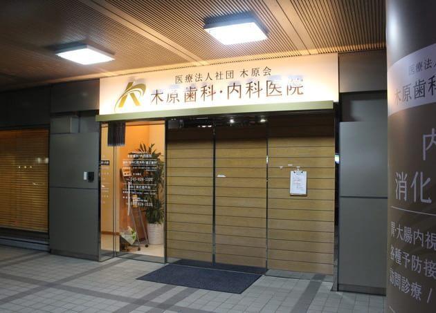 木原歯科・内科医院 東戸塚駅 1の写真