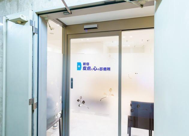 新宿皮膚と心の診療所 新宿駅 2の写真