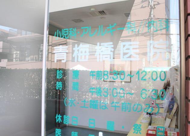 青梅橋医院 東大和市駅 5の写真