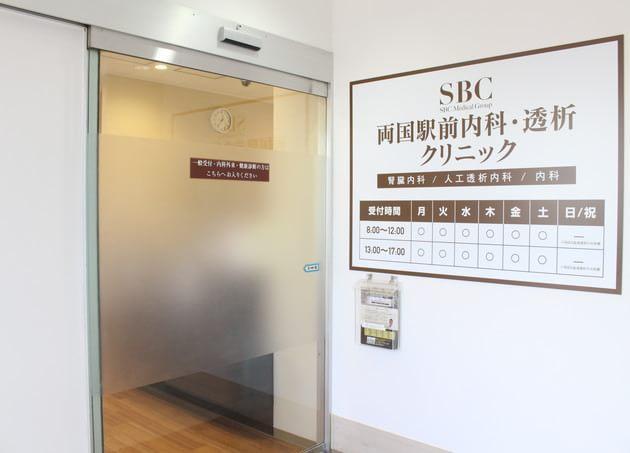 両国駅前内科・透析クリニック 両国駅(JR) 6の写真