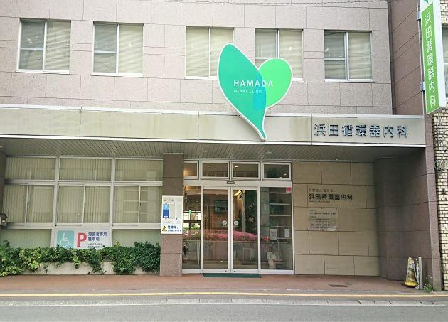 医療法人 協浜会 浜田循環器内科