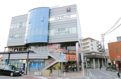 戸田内科・リハビリテーション科
