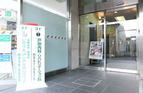 医療法人社団 昭峰会 戸田内科・リハビリテーション科 魚住駅 6の写真