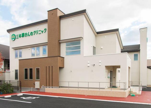 三本柳かんのクリニック 岩手飯岡駅 1の写真