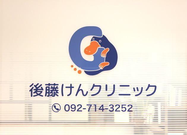 後藤けんクリニック 赤坂駅(福岡県) 6の写真