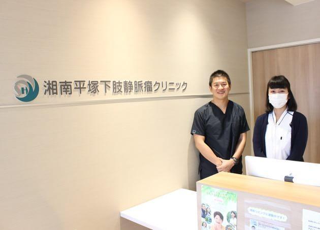 湘南平塚下肢静脈瘤クリニック