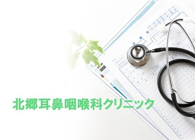 北郷耳鼻咽喉科クリニック