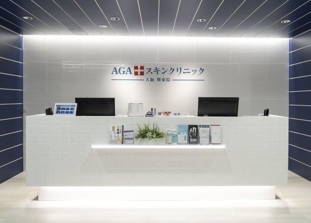 AGAスキンクリニック 大阪堺東院