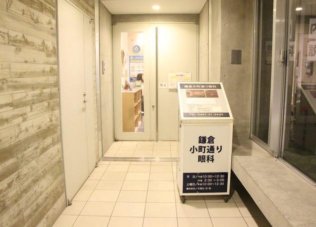 鎌倉小町通り眼科