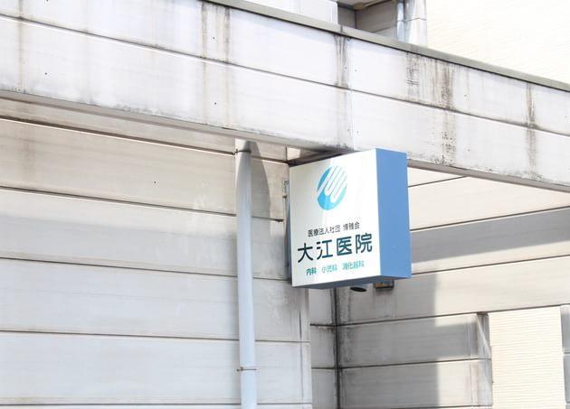 医療法人社団 博雅会 大江医院 お花茶屋駅 1の写真