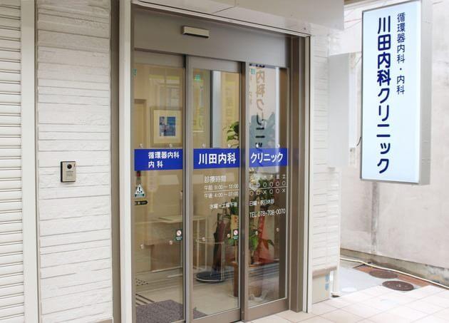 川田内科クリニック