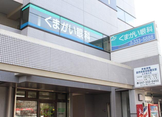 くまがい眼科 西船橋駅 6の写真
