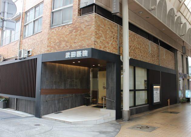 武田医院 直方駅 6の写真