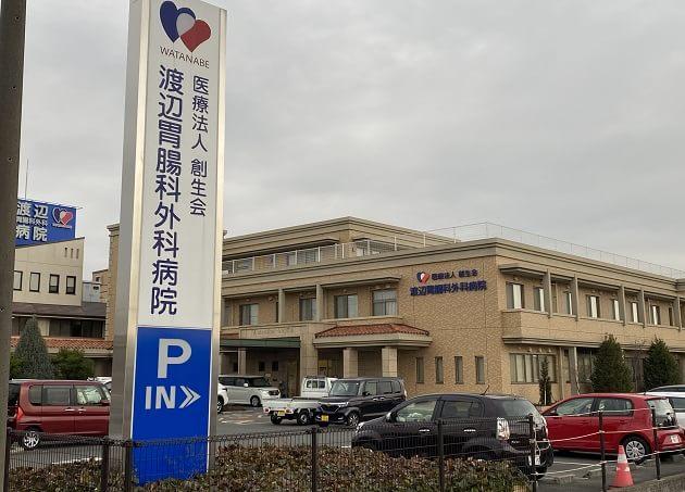渡辺胃腸科外科病院