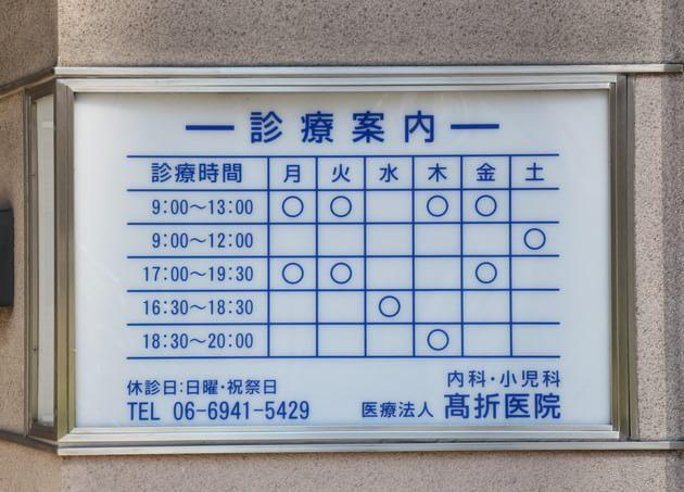 高折医院 北浜駅(大阪府) 4の写真