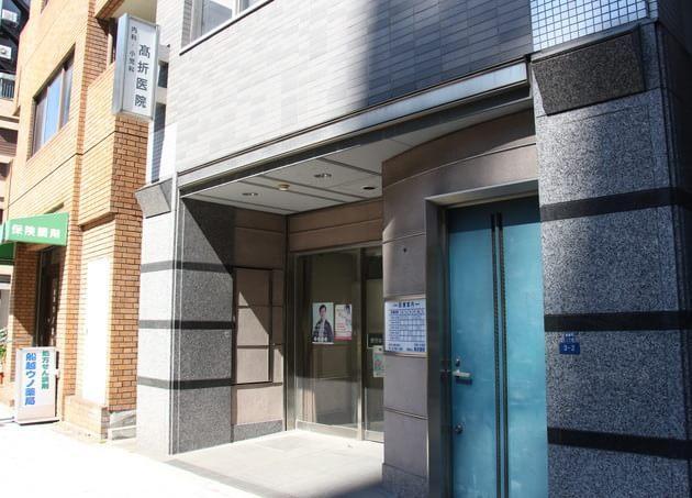高折医院 北浜駅(大阪府) 5の写真