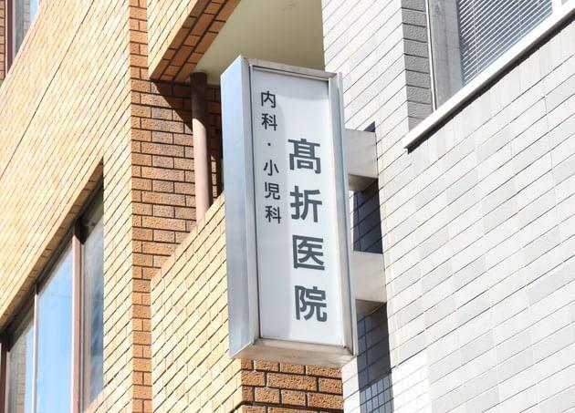 高折医院 北浜駅(大阪府) 6の写真