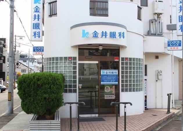 金井眼科医院 板宿駅 1の写真