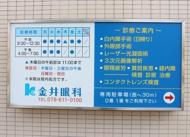 金井眼科医院 板宿駅 6の写真