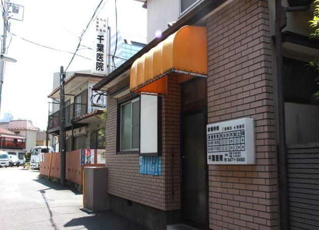 千葉医院 新馬場駅 4の写真