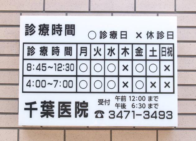 千葉医院 新馬場駅 5の写真