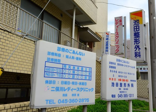 二俣川レディースクリニック
