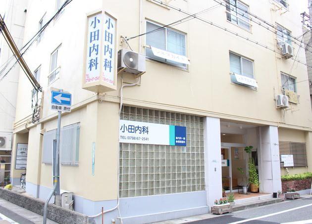 小田内科循環器内科 西宮北口駅 6の写真