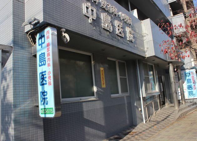 中島医院 自由ヶ丘駅 5の写真