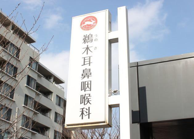 鵜木耳鼻咽喉科医院 千川駅 6の写真